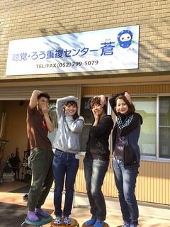 蒼スタッフ.JPG
