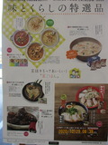 食品カタログ.JPG