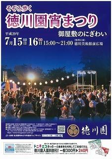 徳川園宵祭り�@.jpg