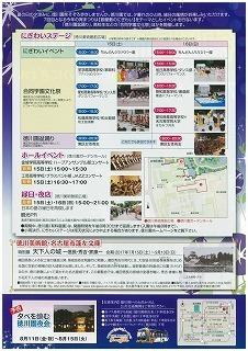 徳川園宵祭り�A.jpg