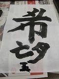 春習字 (5).jpg