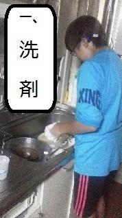お手伝い1.jpg