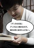 アンネの日記.jpg