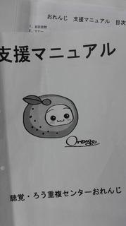 マニュアル作成中.jpg